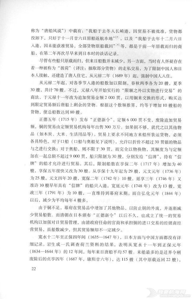 文件下载,中国,帆船 《唐船图》考证 中国木帆船  PDF文件下载 6.jpg