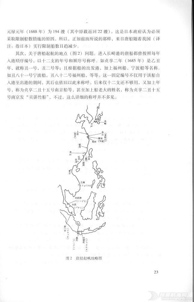 文件下载,中国,帆船 《唐船图》考证 中国木帆船  PDF文件下载 7.jpg