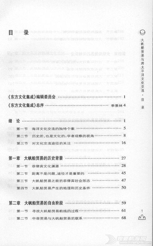 太平洋,文件下载,帆船,贸易 《大帆船贸易与跨太平洋文化交流》 PDF文件下载 2.jpg