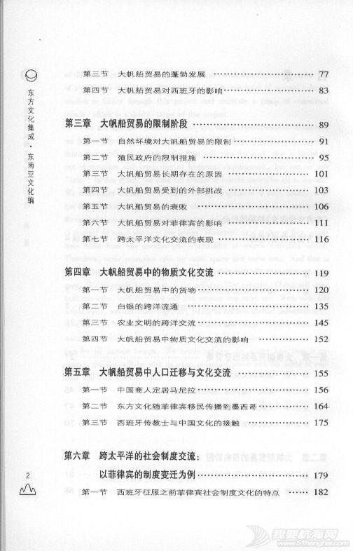 太平洋,文件下载,帆船,贸易 《大帆船贸易与跨太平洋文化交流》 PDF文件下载 3.jpg