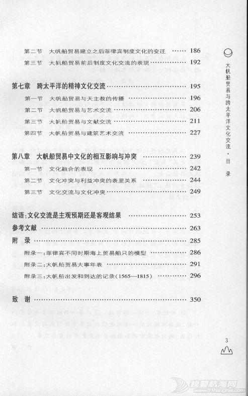 太平洋,文件下载,帆船,贸易 《大帆船贸易与跨太平洋文化交流》 PDF文件下载 4.jpg