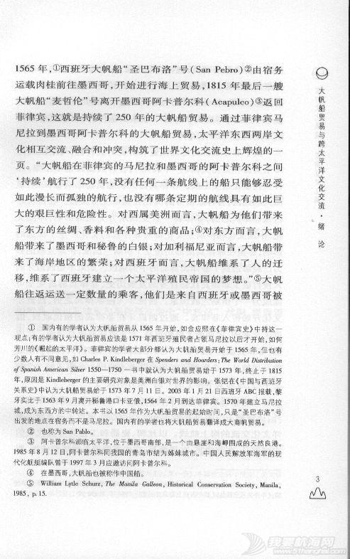太平洋,文件下载,帆船,贸易 《大帆船贸易与跨太平洋文化交流》 PDF文件下载 6.jpg