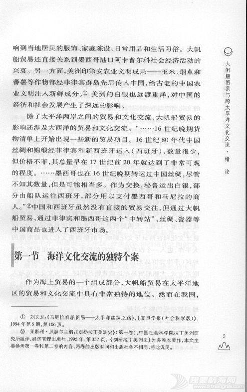 太平洋,文件下载,帆船,贸易 《大帆船贸易与跨太平洋文化交流》 PDF文件下载 8.jpg