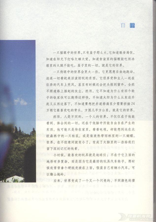 文件下载,日记 《航海环球百日记》 PDF文件下载 1.jpg