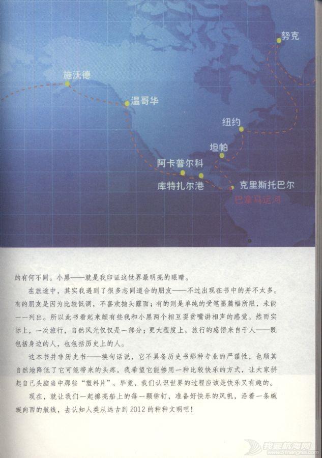 文件下载,日记 《航海环球百日记》 PDF文件下载 3.jpg