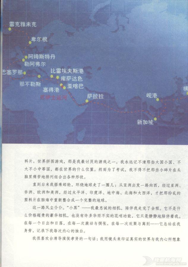 文件下载,日记 《航海环球百日记》 PDF文件下载 2.jpg