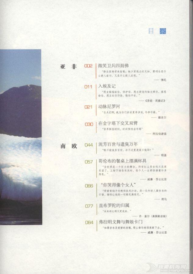 文件下载,日记 《航海环球百日记》 PDF文件下载 5.jpg