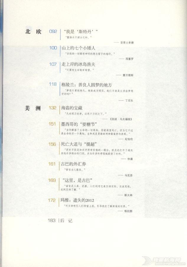 文件下载,日记 《航海环球百日记》 PDF文件下载 6.jpg