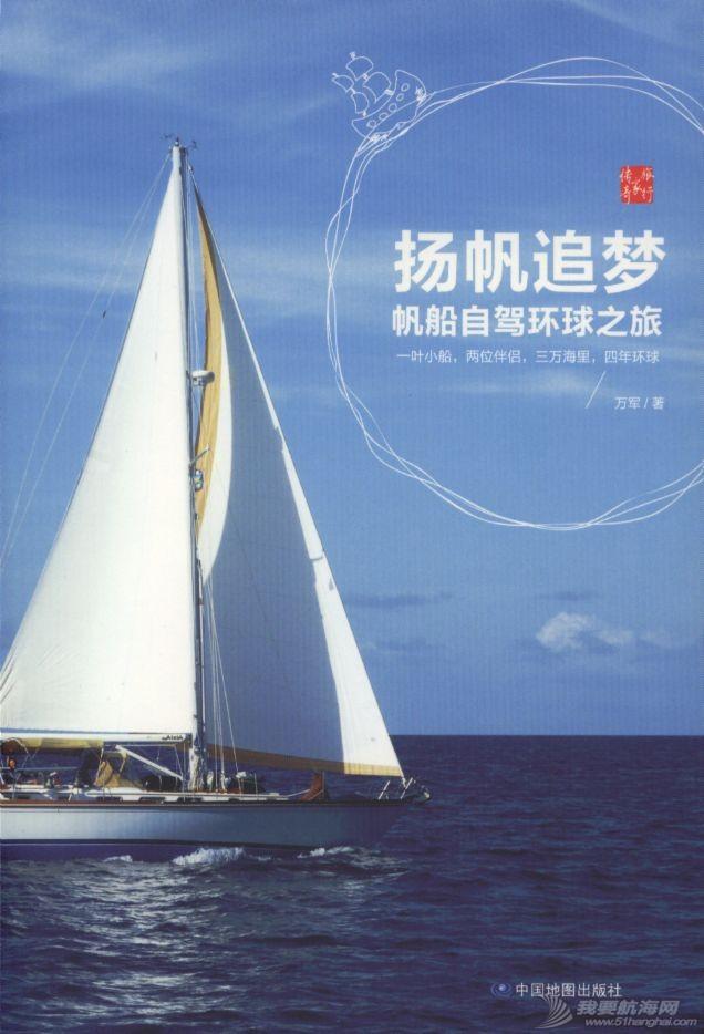 帆船,自驾 《扬帆追梦 帆船自驾环球之旅》  PDF文件  下载 扬帆追梦