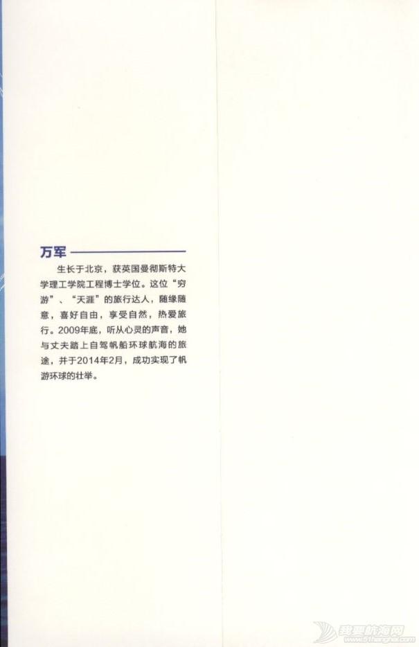 帆船,自驾 《扬帆追梦 帆船自驾环球之旅》  PDF文件  下载 1.jpg