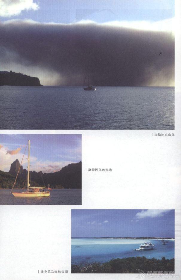 帆船,自驾 《扬帆追梦 帆船自驾环球之旅》  PDF文件  下载 2.jpg