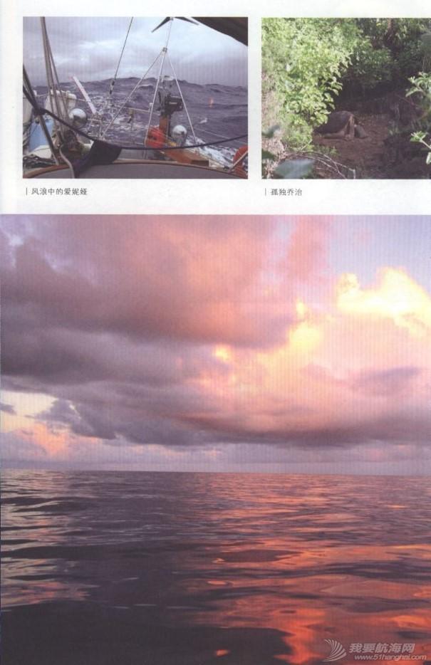 帆船,自驾 《扬帆追梦 帆船自驾环球之旅》  PDF文件  下载 3.jpg