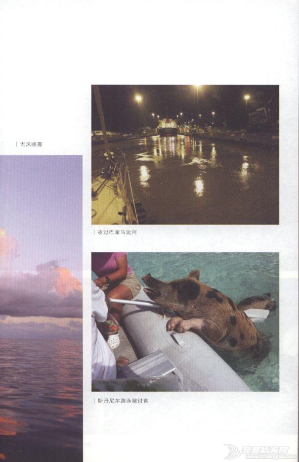帆船,自驾 《扬帆追梦 帆船自驾环球之旅》  PDF文件  下载 4.jpg