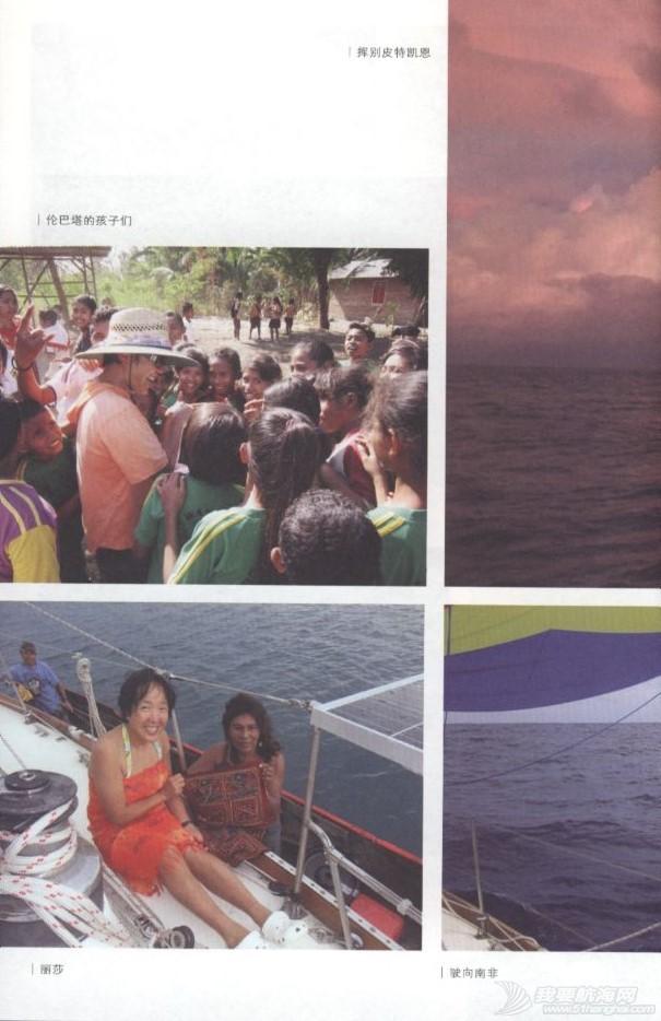 帆船,自驾 《扬帆追梦 帆船自驾环球之旅》  PDF文件  下载 5.jpg