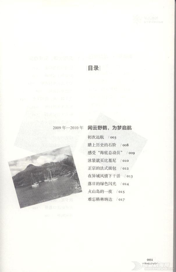 帆船,自驾 《扬帆追梦 帆船自驾环球之旅》  PDF文件  下载 7.jpg