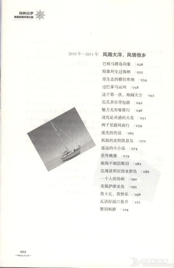 帆船,自驾 《扬帆追梦 帆船自驾环球之旅》  PDF文件  下载 8.jpg
