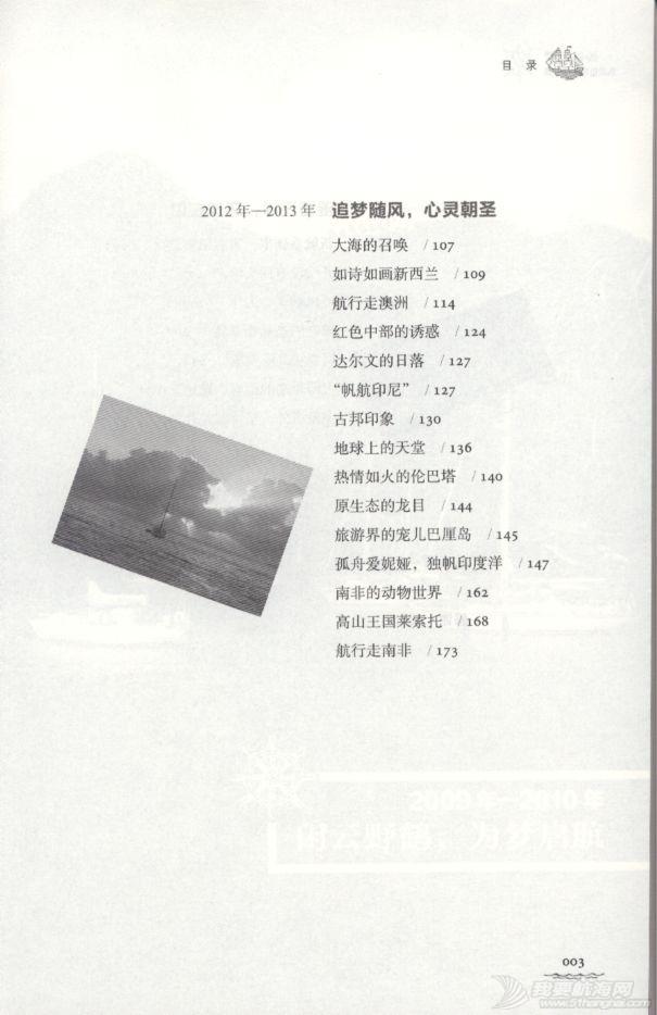 帆船,自驾 《扬帆追梦 帆船自驾环球之旅》  PDF文件  下载 9.jpg