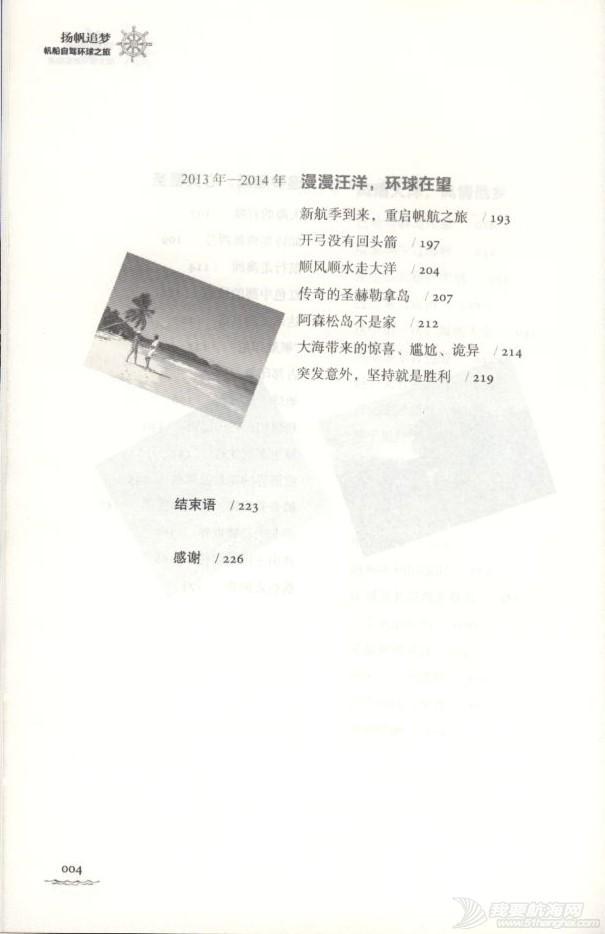 帆船,自驾 《扬帆追梦 帆船自驾环球之旅》  PDF文件  下载 10.jpg