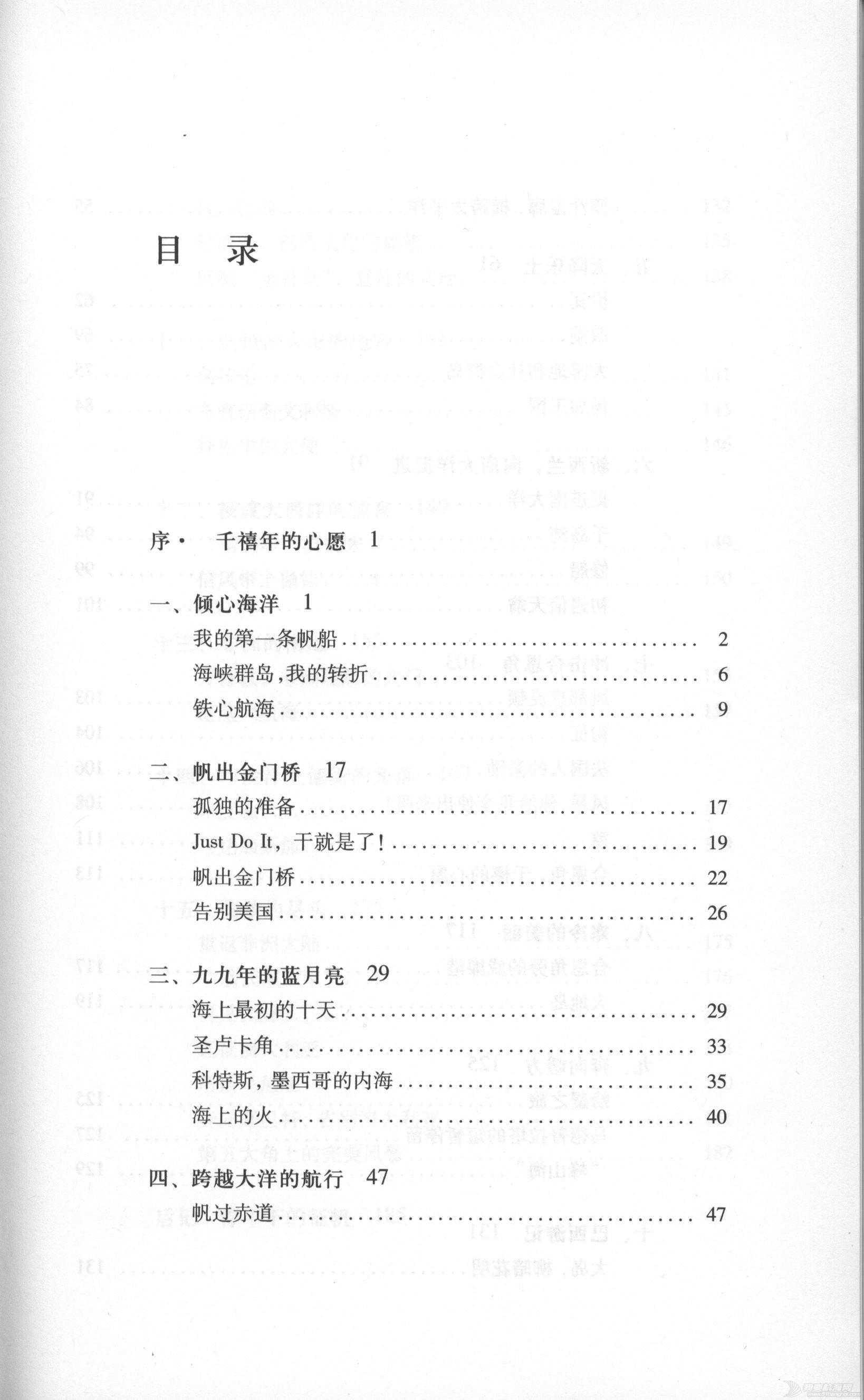 《征帆》  PDF文件 下载 1.jpg