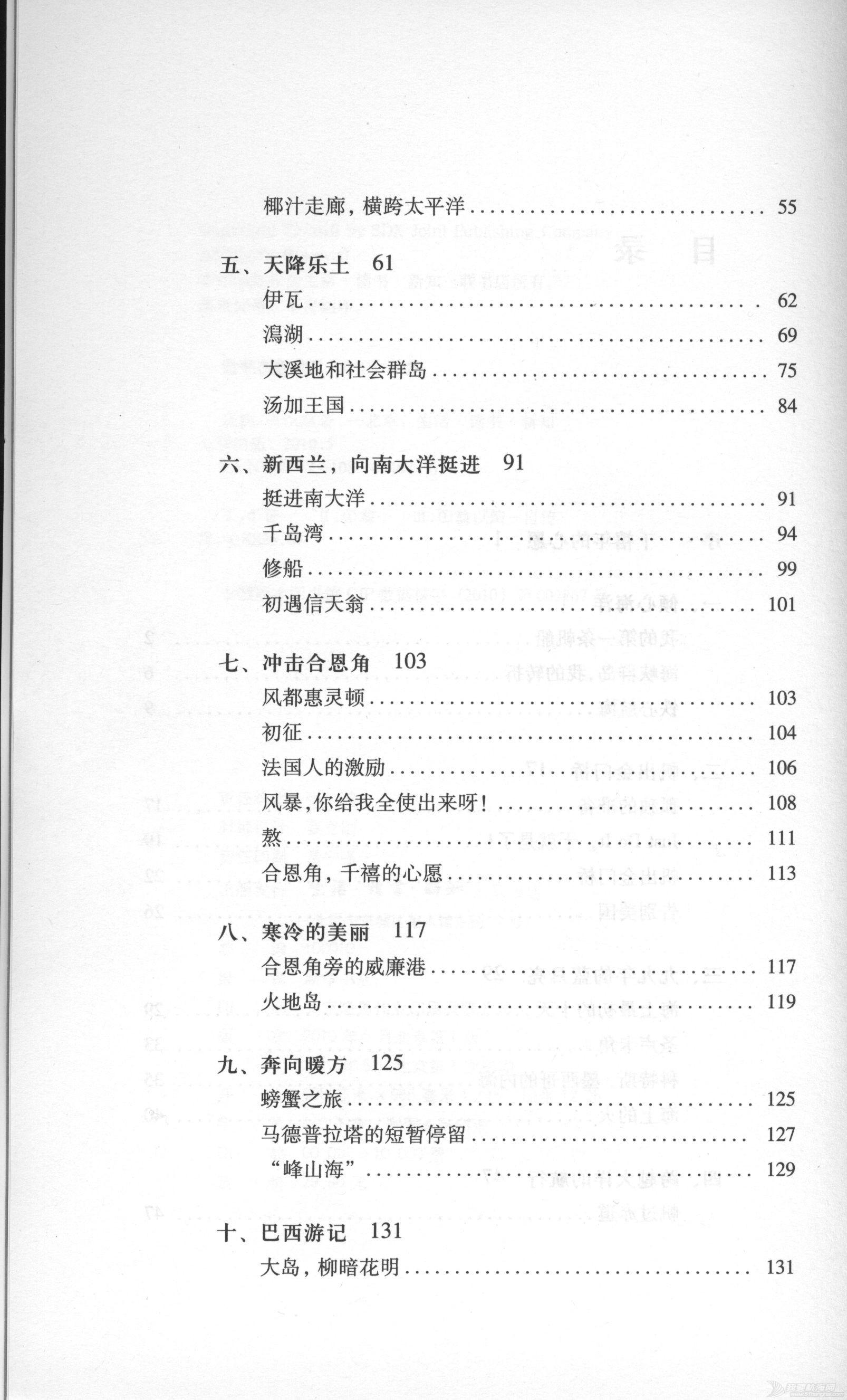 《征帆》  PDF文件 下载 2.jpg
