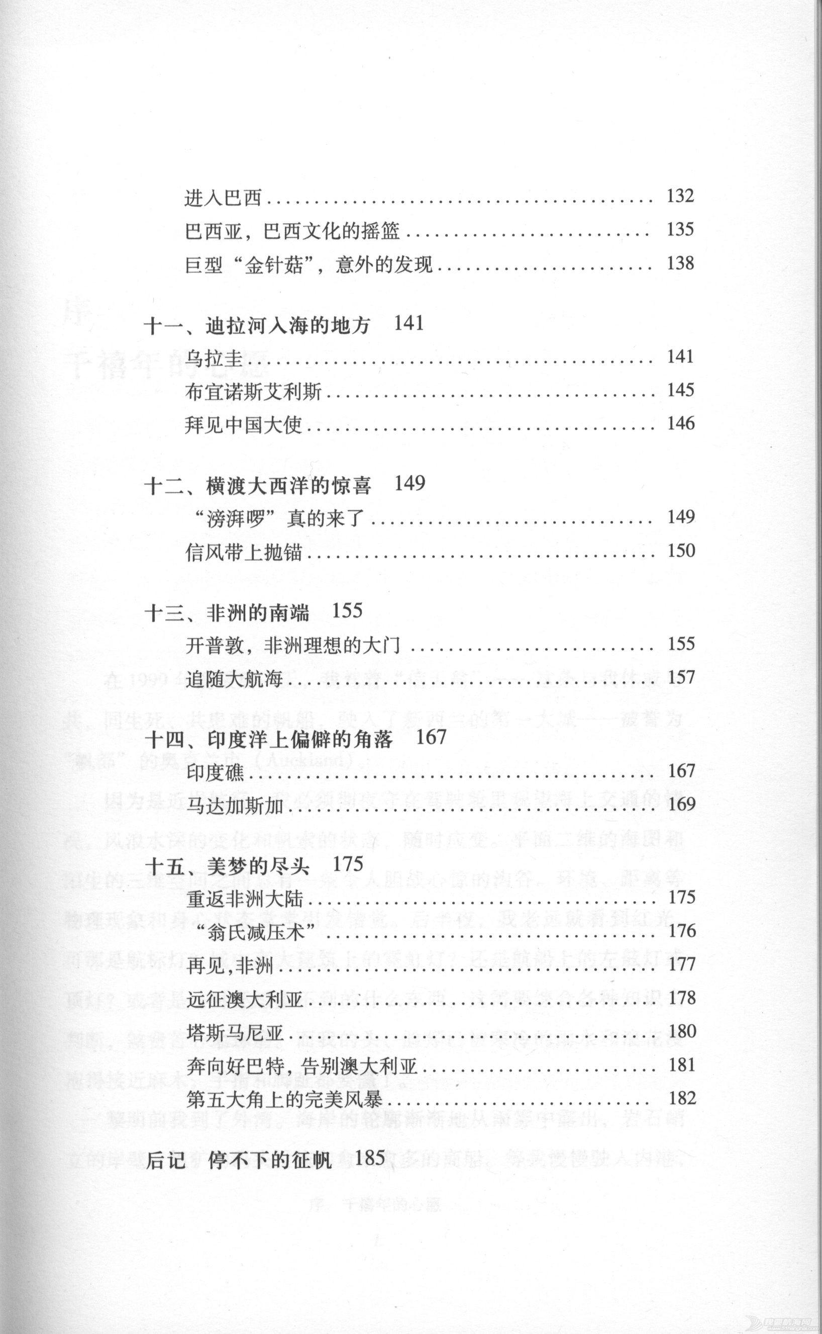 《征帆》  PDF文件 下载 3.jpg