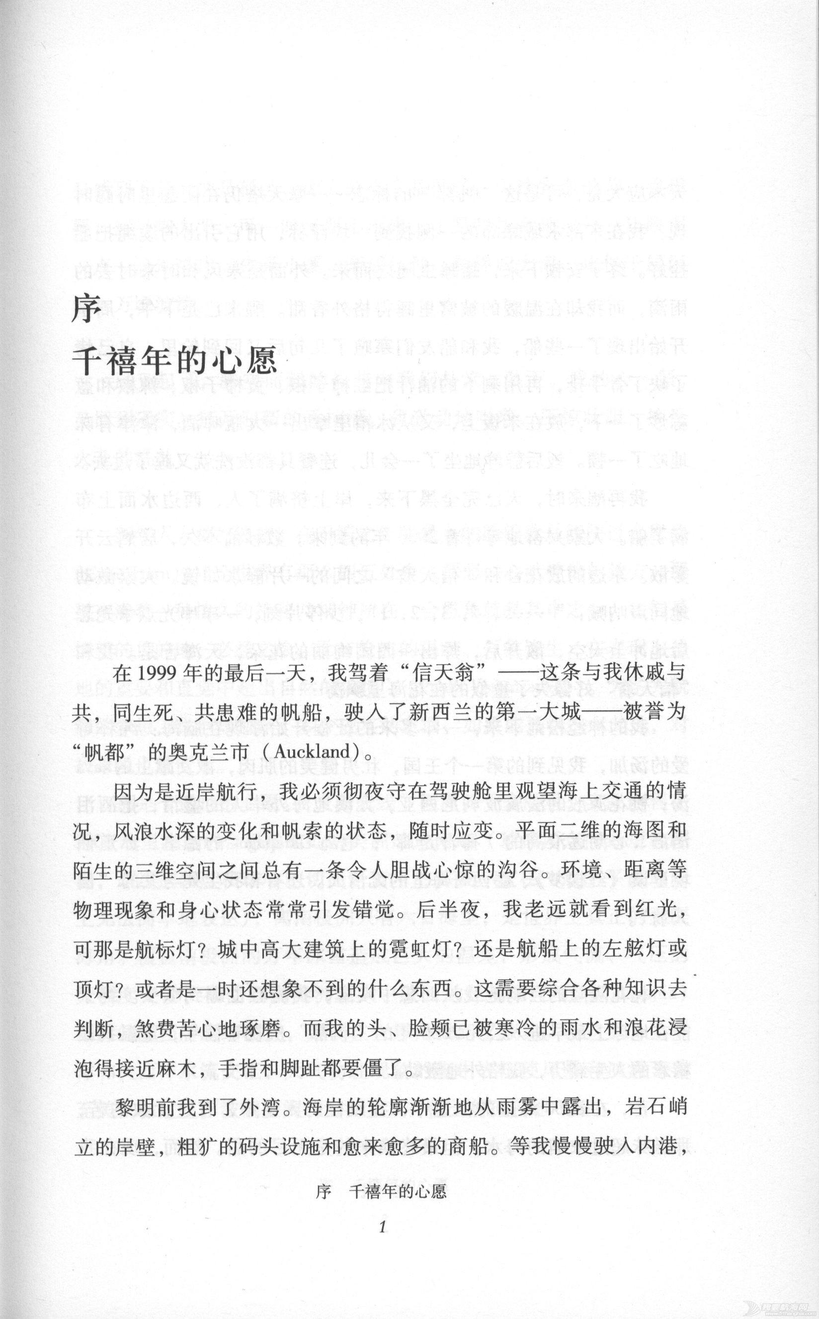 《征帆》  PDF文件 下载 4.jpg