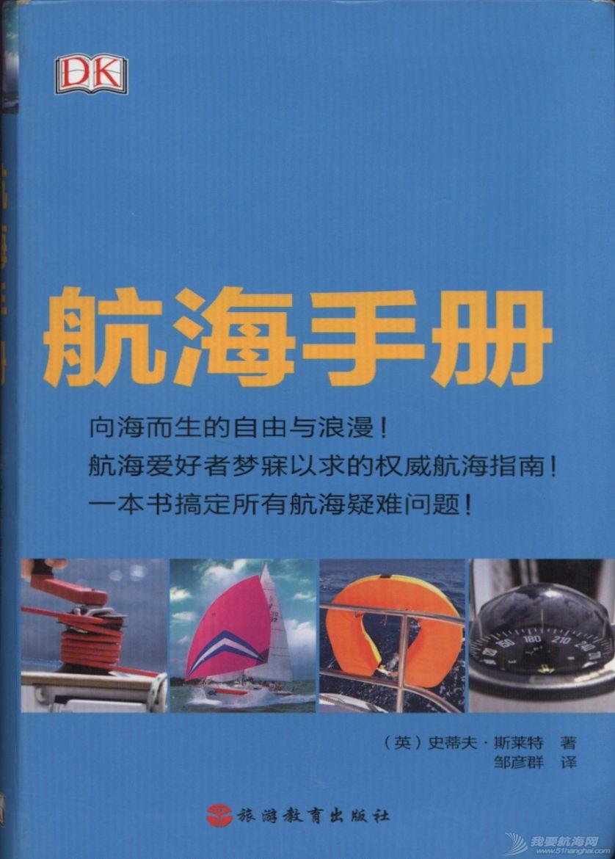文件下载 《航海手册》 PDF文件下载 航海手册.jpg