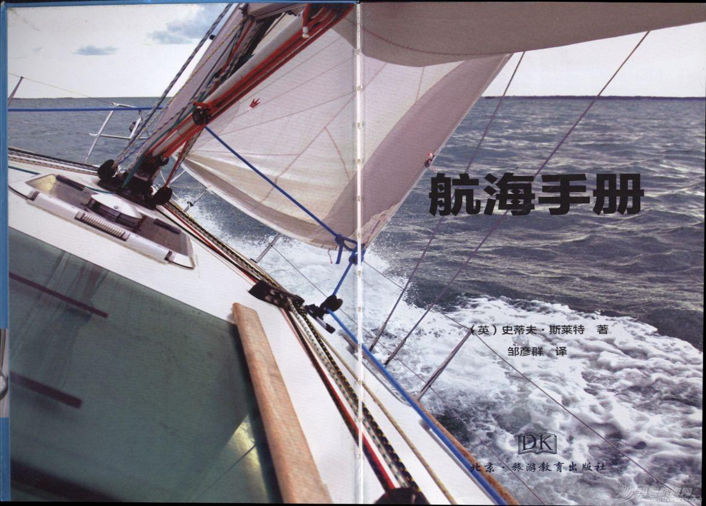 文件下载 《航海手册》 PDF文件下载 1.jpg