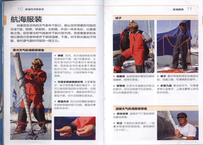 文件下载 《航海手册》 PDF文件下载 5.jpg