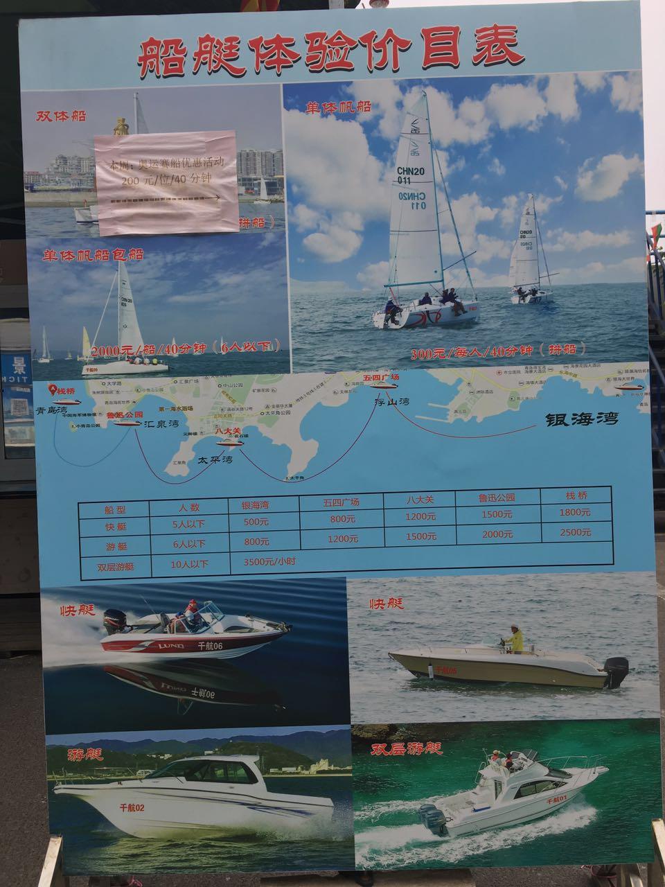 11月在青岛租了一艘珐伊有一起练船的朋友吗?