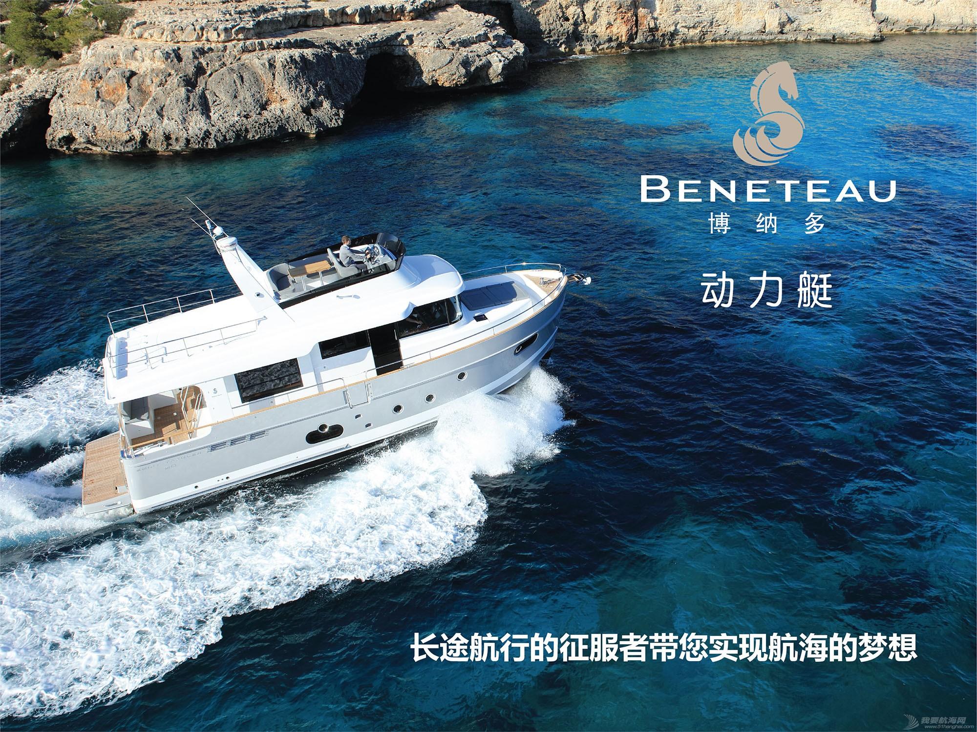 生活方式,大海;博纳多,蓝高,帆船航海; 选择海上生活方式——保留茫茫大海中属于你的一隅 1608-stickers-01.jpg