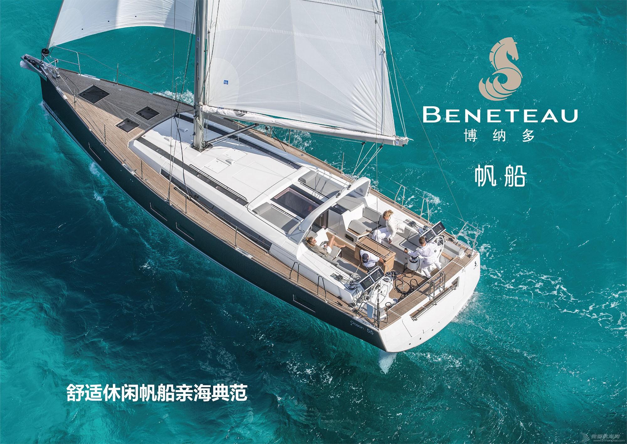 生活方式,大海;博纳多,蓝高,帆船航海; 选择海上生活方式——保留茫茫大海中属于你的一隅 1608-stickers-02.jpg