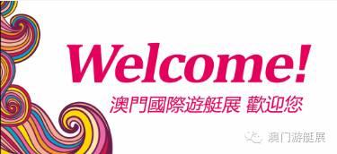 濠江盛汇Media Gala | 第六届澳门游艇、汽车、公务航空展 46725a5253127637c68b93239969aadb.jpg