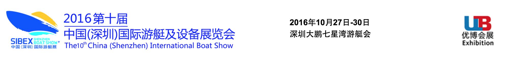 国际,珠海国际,会展中心,展览会,博览会 【最新展会】2016年10月至2017年中国国际游艇展目录表 屏幕快照