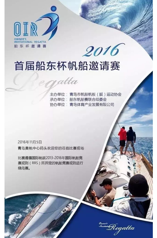 帆船 2016首届船东杯帆船邀请赛将于11月5日正式开赛! 屏幕快照