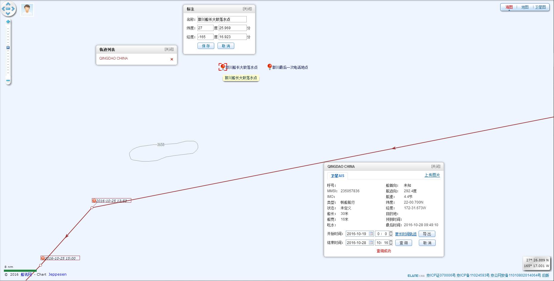 青岛号,郭川,郭川最后通话,横跨太平洋,超级大三体 郭川船长落水时间和地点分析 QQ图片20161028120603.png