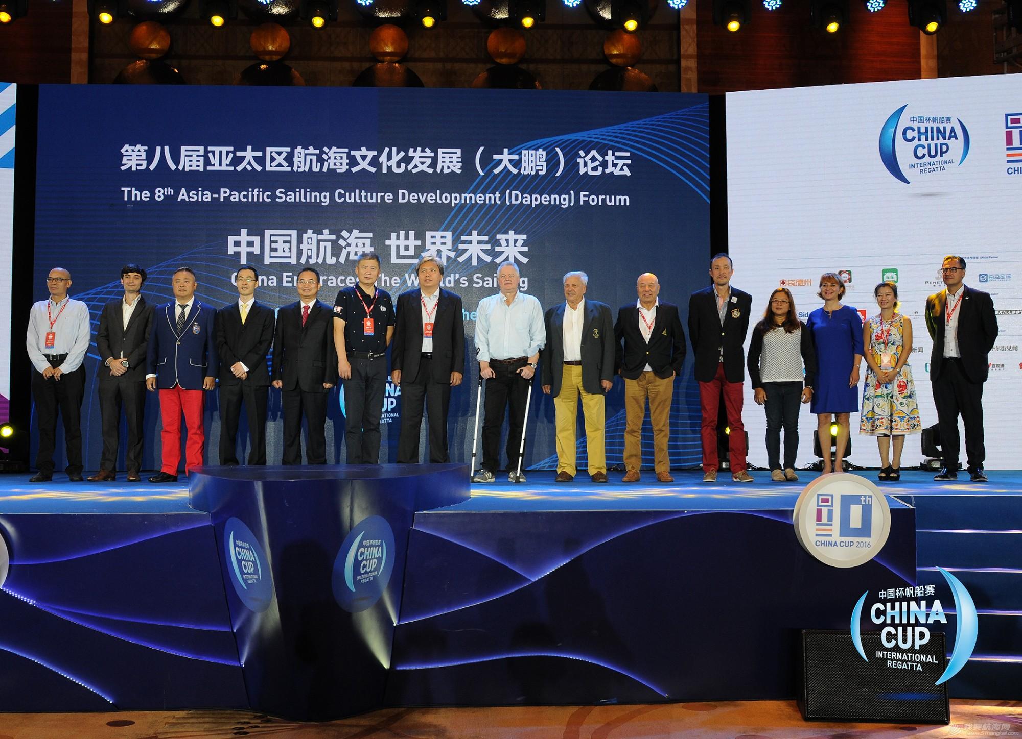 """中国航海 世界未来 第八届""""亚太区航海文化发展(大鹏)论坛""""在深圳举行 lADOf8ecNs0G1s0JcQ_2417_1750.jpg"""