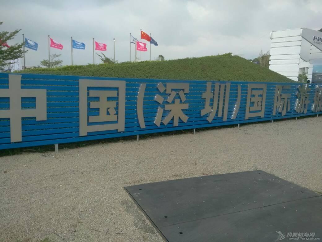 深圳游艇展 170205nxm3d7zeebwc7mc7.jpg