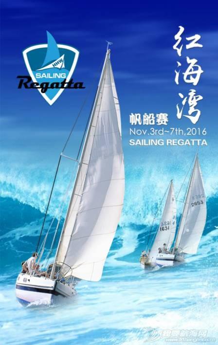 红海湾帆船赛,志愿者招募中! 229538b57372e8d1587387679dd98a40.jpg