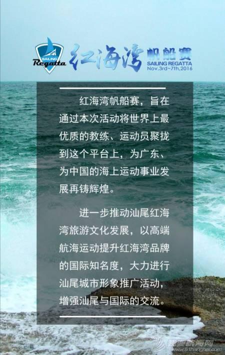 红海湾帆船赛,志愿者招募中! 2a21fccb0e1547cd5fd91d2669bdf745.jpg
