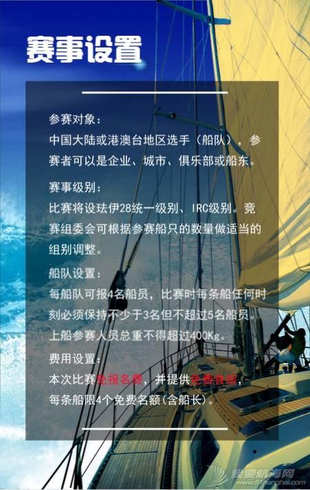 红海湾帆船赛,志愿者招募中! 4515f4389220b3816101d99c9db63c9e.jpg