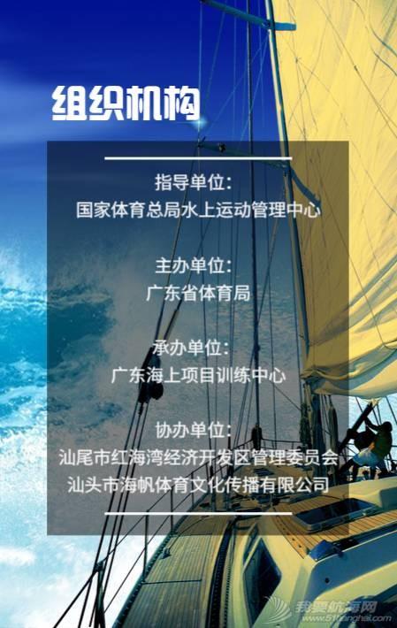 红海湾帆船赛,志愿者招募中! dd48f517622b4124d04983d8a420eab5.jpg