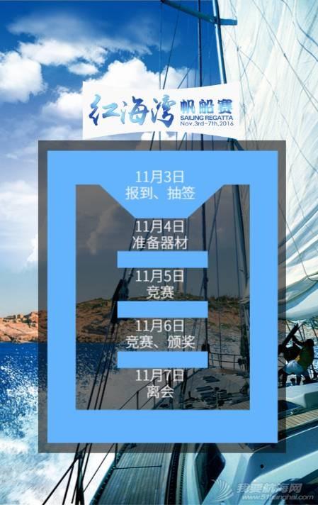 红海湾帆船赛,志愿者招募中! 51ddef6704786472ff4df59f2c4a7a8c.jpg