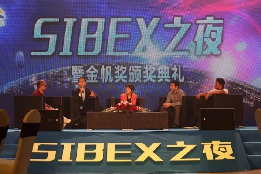 SIBEX之夜暨金帆奖颁奖典礼隆重举行 cc75b9327a535e5c04502acd5214f12d.jpg