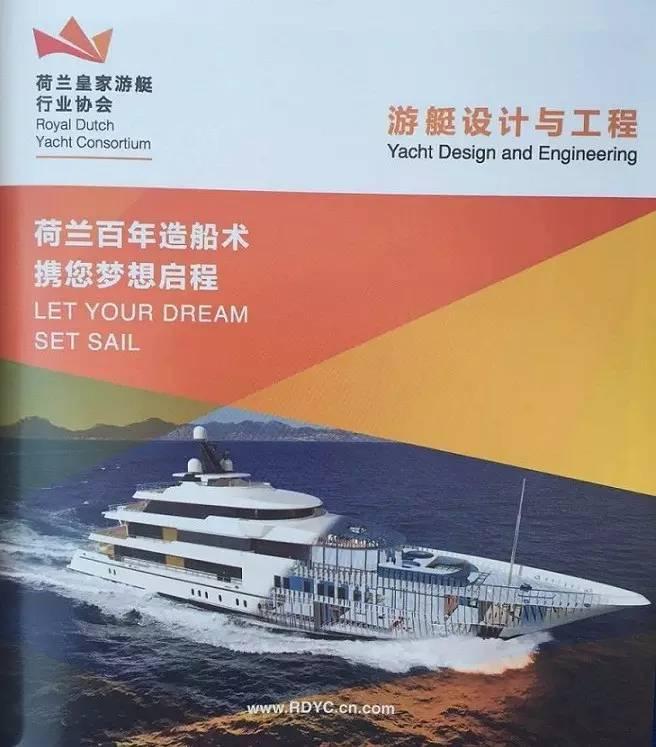 荷兰Northrop & Johnson首次亮相2016第十届中国(深圳)国际游艇展 9fe77f054e380c74e9aad871cae3fe66.jpg