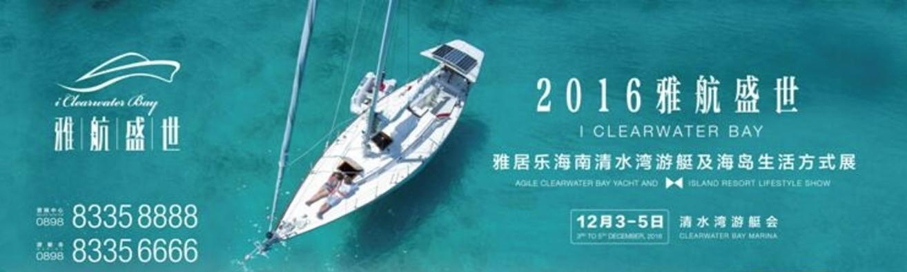 2016第二届雅航盛世•雅居乐海南清水湾游艇及海岛生活方式展邀请光临! 10-31
