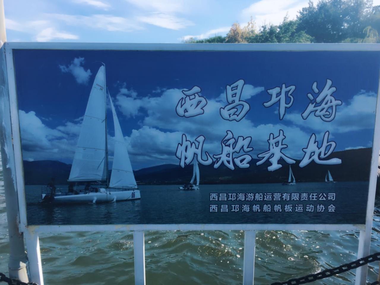 还有4天,2016邛海国际帆船赛战幕重启! 8e0c60b532de6bcca29d21ac204a666a.jpg