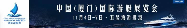 资产阶级,落下帷幕,太阳鸟,代理商,着眼点 第十届深圳国际游艇展闭幕!游艇行业的新台阶在哪里? d43f5af54689acc76adaed37b2fc3118.jpg