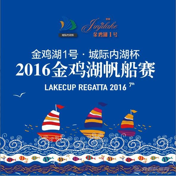 Lakecup2016 精彩回顾—江湖英雄会,梦回金鸡湖! 2a01e44d7de398b00f314e6a5cc2932a.jpg