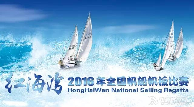 【2016红海湾全国帆船帆板比赛】参赛船队介绍(四) 1c6b0e2e46827ddb370c3896e2839205.jpg